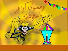 رمضان 2