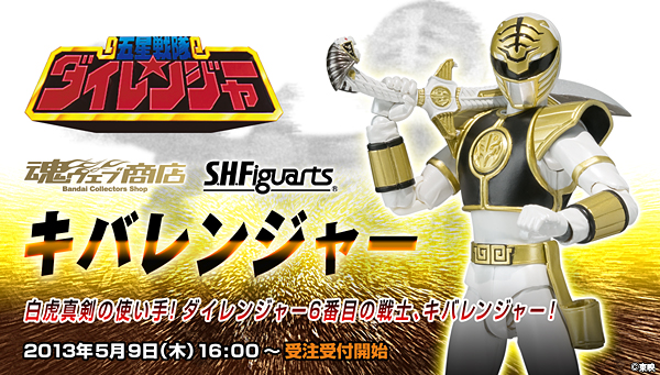 [Comentários] Mighty Morphin Power Ranger Bnr_kibaranger_B01_fix