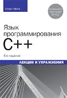 книга Стивена Прата по C++11 «Язык программирования C++. Лекции и упражнения» (6-е издание)