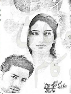 Wahi-Ik-Lamha-Zeest-ka-by-Fakhira-Gul-Romantic-Novel