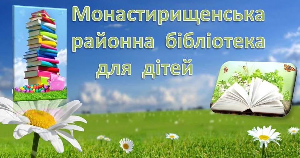 Монастирищенська районна бібліотека для дітей
