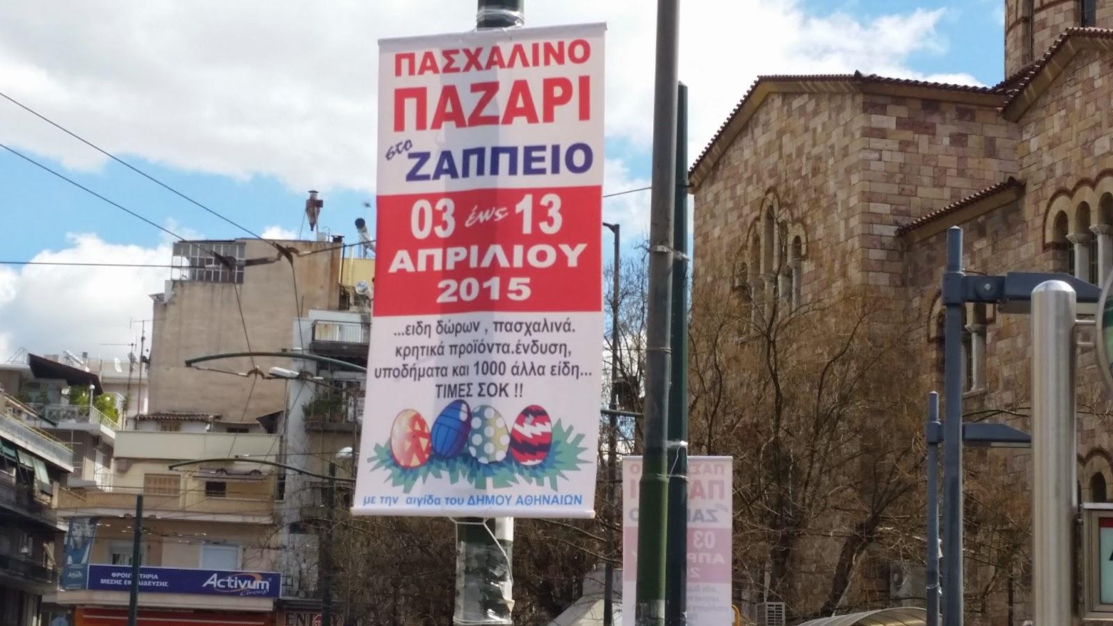 Σημαιοστολισμός στην Αθήνα.  Ολοι οι δρόμοι οδηγούν στο Ζάππειο. 83c21b7c61c