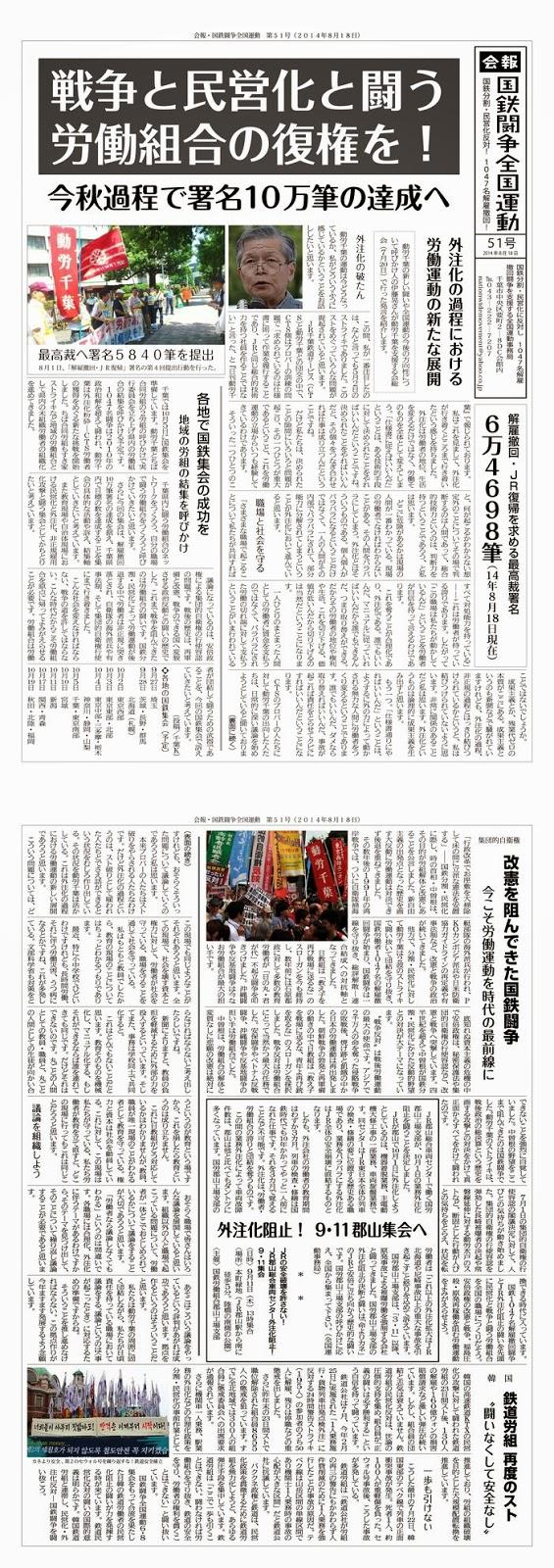 http://www.doro-chiba.org/z-undou/pdf/news_51.pdf