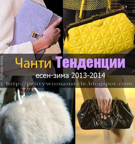 Чанти Тенденции есен-зима 2013/ 2014