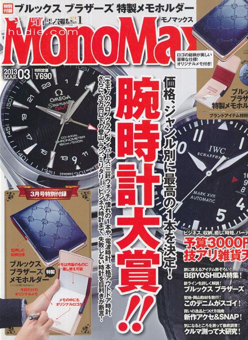 MonoMax (モノマックス) March 2013