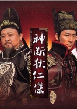 Thần Thám Địch Nhân Kiệt - Amazing Detective Di Ren Jie
