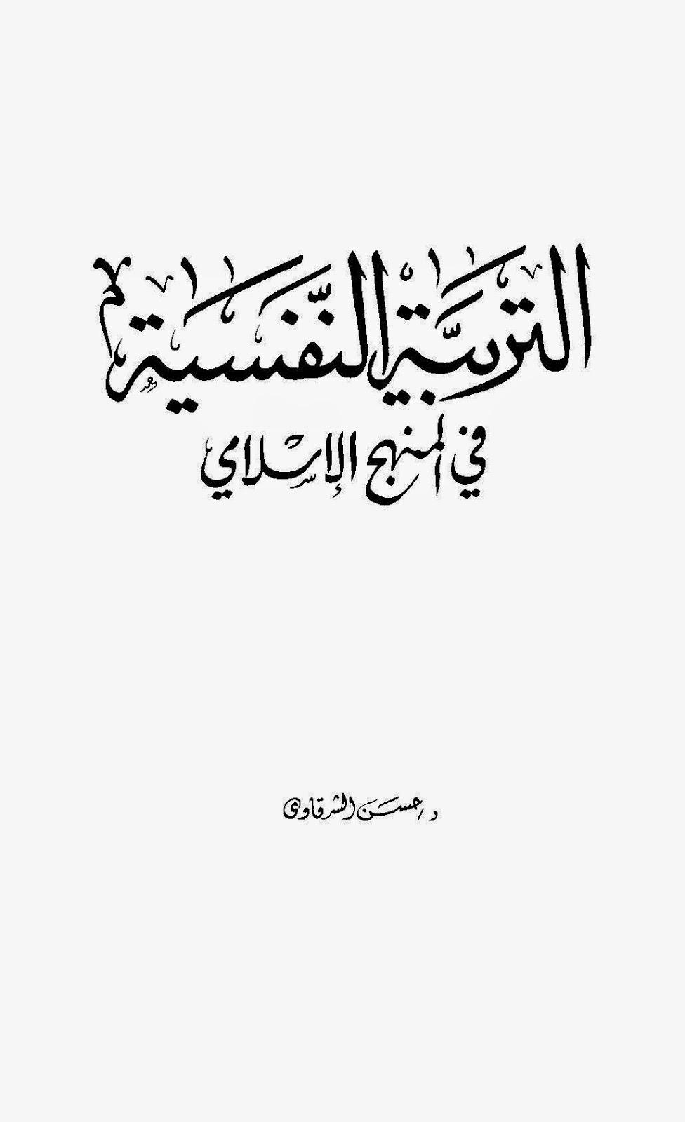 التربية النفسية في المنهج الإسلامي لـ حسن الشرقاوي