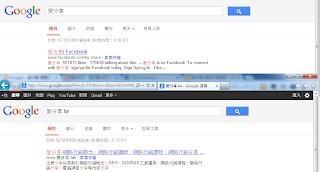 google.com 找愛分享跟愛分享.tw