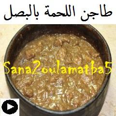 فيديو طاجن اللحمة بالبصل
