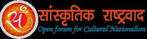 Sanskritik Rashtravad : सांस्कृतिक राष्ट्रवाद
