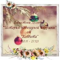 """СП """"История новогодней игрушки"""" 1 этап до 30.11"""