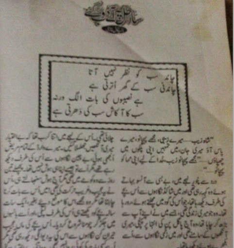 Saahil pe aa key doob gaey by Nazia Kanwal Nazi - Saahil Pe Aa Ke Doob Gae by Nazia Kanwal Nazi