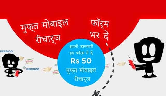 Free Recharge Worth Rs 50 Hurry Up - www.codertrick.com
