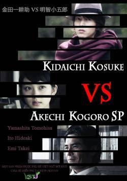 xem phim Cuộc So Tài Giữa Kindaichi Và Akechi - Kindaichi Kosuke VS Akechi Kogoro