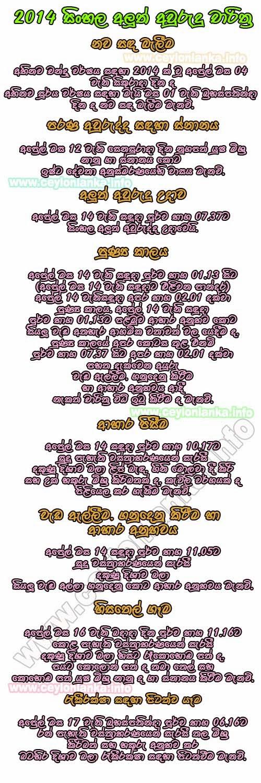 500 X 1500    249 KB    Jpeg  Sinhala Aluth Awurudu Litha 2014