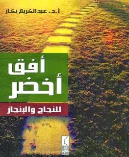 تحميل كتاب أفق أخضر للنجاح والإنجاز PDF