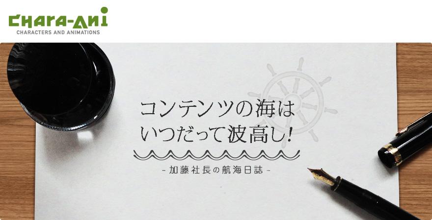 コンテンツの海はいつだって波高し!~加藤社長の航海日誌~