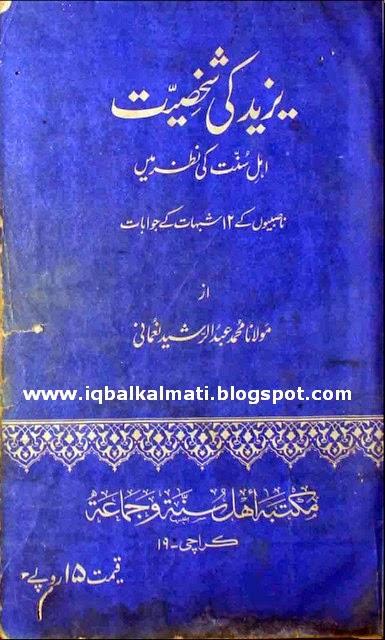 Yazid Ki Shakhsiat Maulana Muhammad Abdul Rasheed