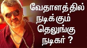 Telugu Superstar To Do Ajith's Vedalam