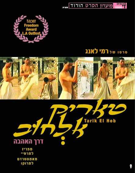 http://descubrepelis.blogspot.com/2012/02/tarik-el-hob-la-ruta-del-amor.html