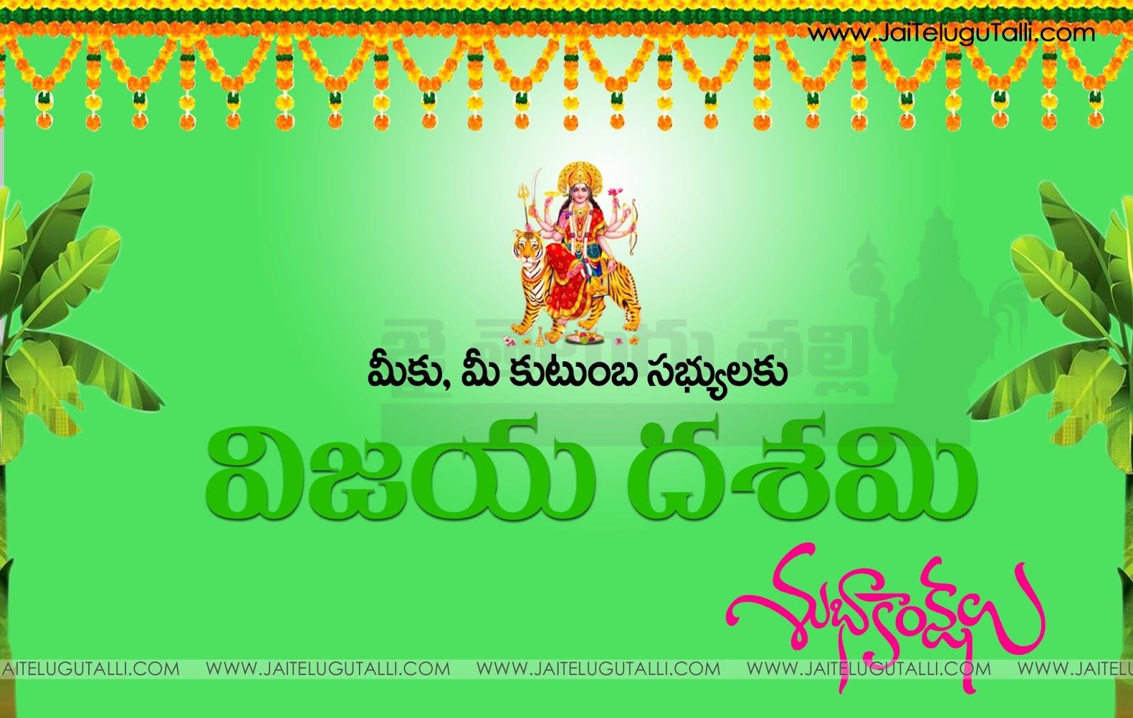 Happy vijayadasami 2017 pictures and wishes in telugu www vijayadasami widely celebrated in andhrapradesh karnatakadussehra quotes in telugu greetings in telugu m4hsunfo
