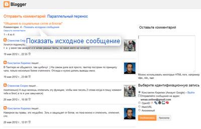 страница комментариев на Blogger.com, ссылка показать исходное сообщение