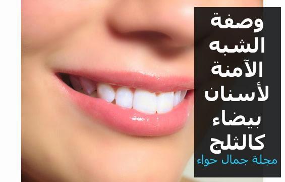 وصفة الشبه الآمنة لأسنان بيضاء كالثلج مجلة جمال حواء
