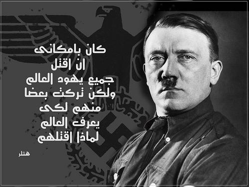 كان بأمكانى أن اقتل جميع يهود العالم ولكن تركت بعضا منهم لكى يعرف العالم لماذا أقتلهم
