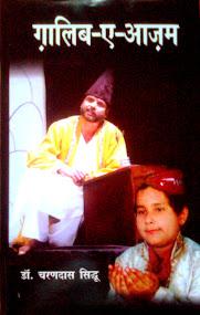 गालिब-ए-आजम और मैं