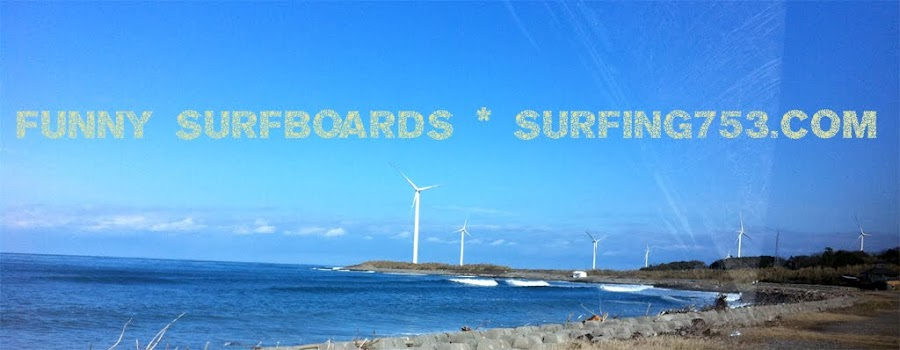 Funny Surfboards * surfing753