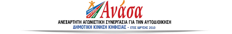ΑΝΑΣΑ - Δημοτική Κίνηση Κηφισιάς