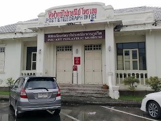 Philatelic Museum Phuket