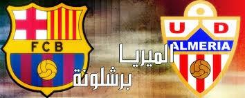 رابط بث مباشر مباراة برشلونه مع الميريا الاربعاء 8/4/2015 بدون تقطيع link barcelona vs almeria