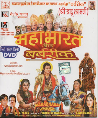 Poster Of Hindi Movie Mahabharat Aur Barbareek (2013) Free Download Full New Hindi Movie Watch Online At worldfree4u.com
