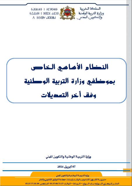 النظام الأساسي الخاص بموظفي وزارة التربية الوطنية وفق آخر التعديلات 07 أبريل 2014