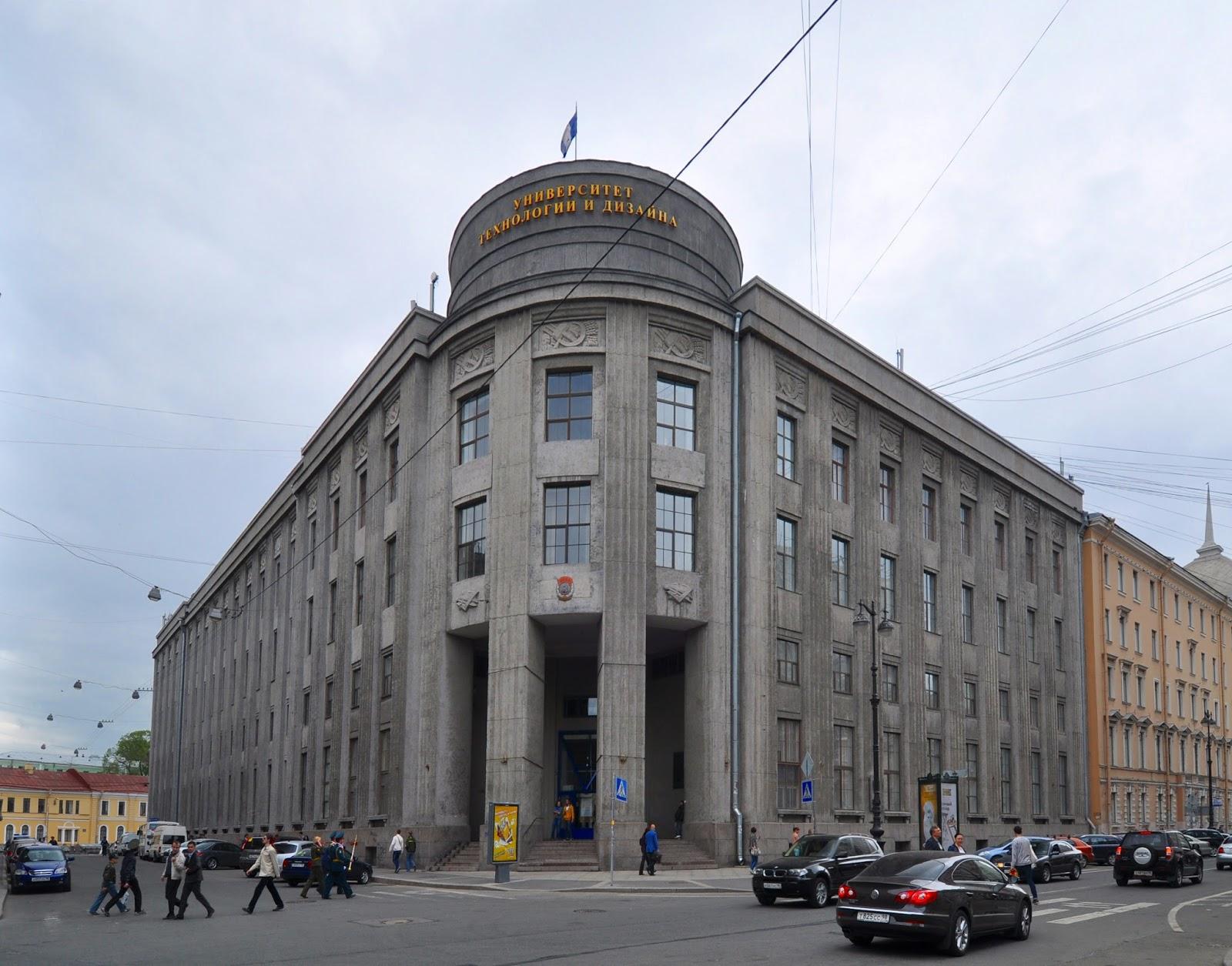 Российские институты дизайна