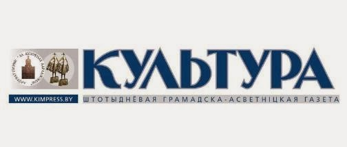 """целый год - вместе  с  газетой """"Культура"""""""