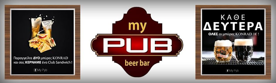 Μy PUB-beer bar