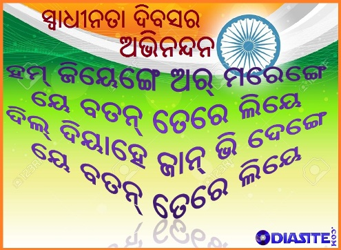 Odia Greetings Card On Independence Day