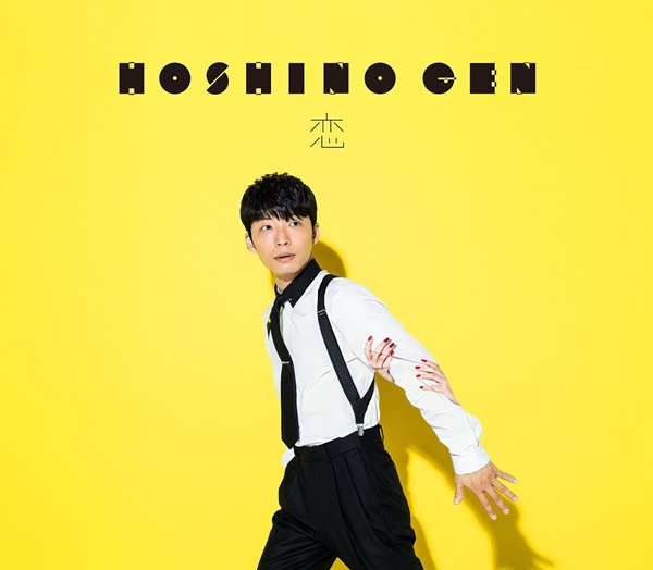 [Single] 星野源 – 恋 (2016.10.05/MP3/RAR)