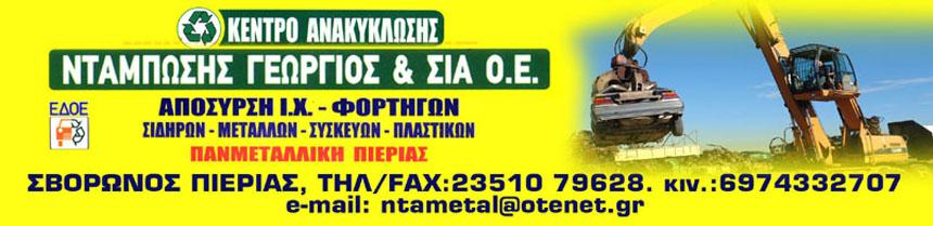 """ΚΕΝΤΡΟ ΑΝΑΚΥΚΛΩΣΗΣ  """"ΝΤΑΜΠΩΣΗΣ"""""""