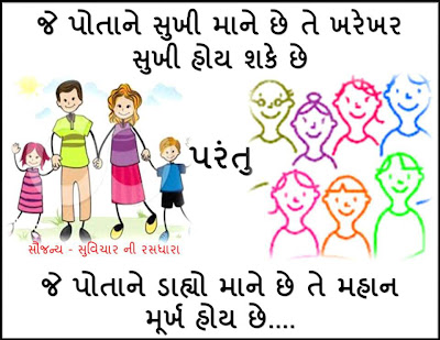 Like My Page: http://www.facebook.com/GujaratiSMS4U