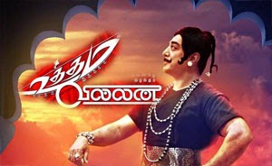Uttama Villan Music Review | Uttama Villain Songs Review