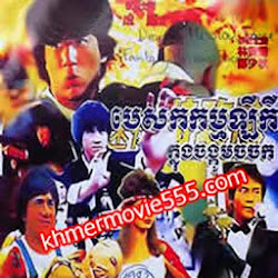 [ Movies ] Pesakakam Lue Kue Knong Chankom Jorjok - Khmer Movies, chinese movies, Short Movies