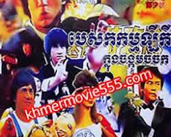 [ Movies ] Pesakakam Lue Kue Knong Chankom Jorjok - Khmer Movies, chinese movies, Short Movies