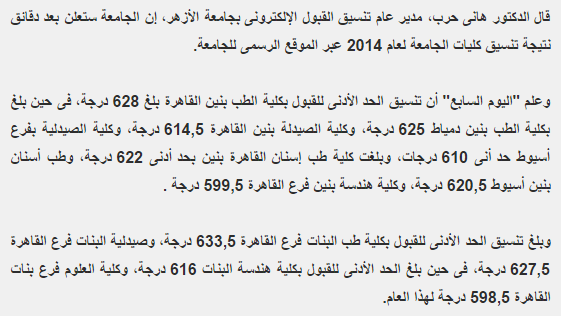 نتيجة تنسيق جامعة الأزهر 2014 طب بنين القاهرة 96,6%