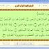 برنامج المحفز لتلاوة القرآن الكريم