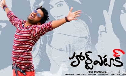 Nitin Heart Attack Movie Review, nitin Heart Attack Telugu Movie Review, Nitin Heart Attack Movie Review, Heart Attack Review, Heart Attack Movie Review 2014, Heart Attack Movie Talk, Heart Attack Movie Ratings, Heart Attack Movie Public Talk