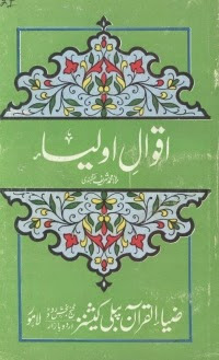 Aqwal_e_Auliya Urdu Islamic Book