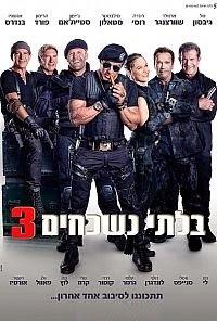 בלתי נשכחים 3 *תרגום מובנה* להורדה ולצפייה ישירה/ The Expendables 3 2014 - DVDSCR